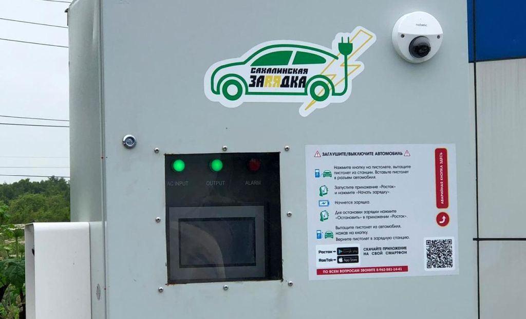 В Сахалинской области построят тысячу заправок для электротранспорта