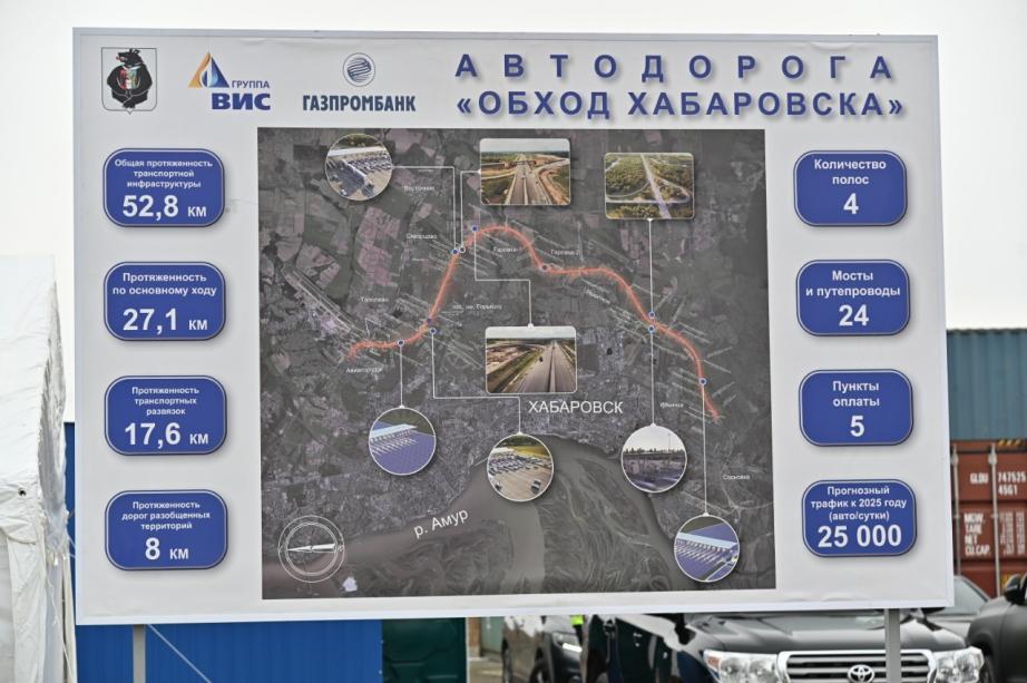 Трассу в обход Хабаровска могут продлить до Большого Уссурийского острова