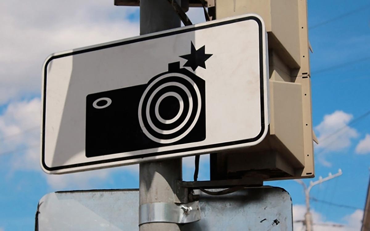 ОНФ предложил МВД ввести новые дорожные знаки, предупреждающие водителей о камерах