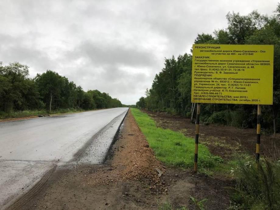 К октябрю на Сахалине заасфальтируют участок трассы «Южно-Сахалинск – Оха»