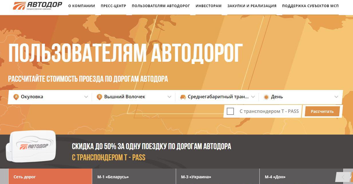 На обновленном сайте «Автодора» теперь можно рассчитать стоимость проезда