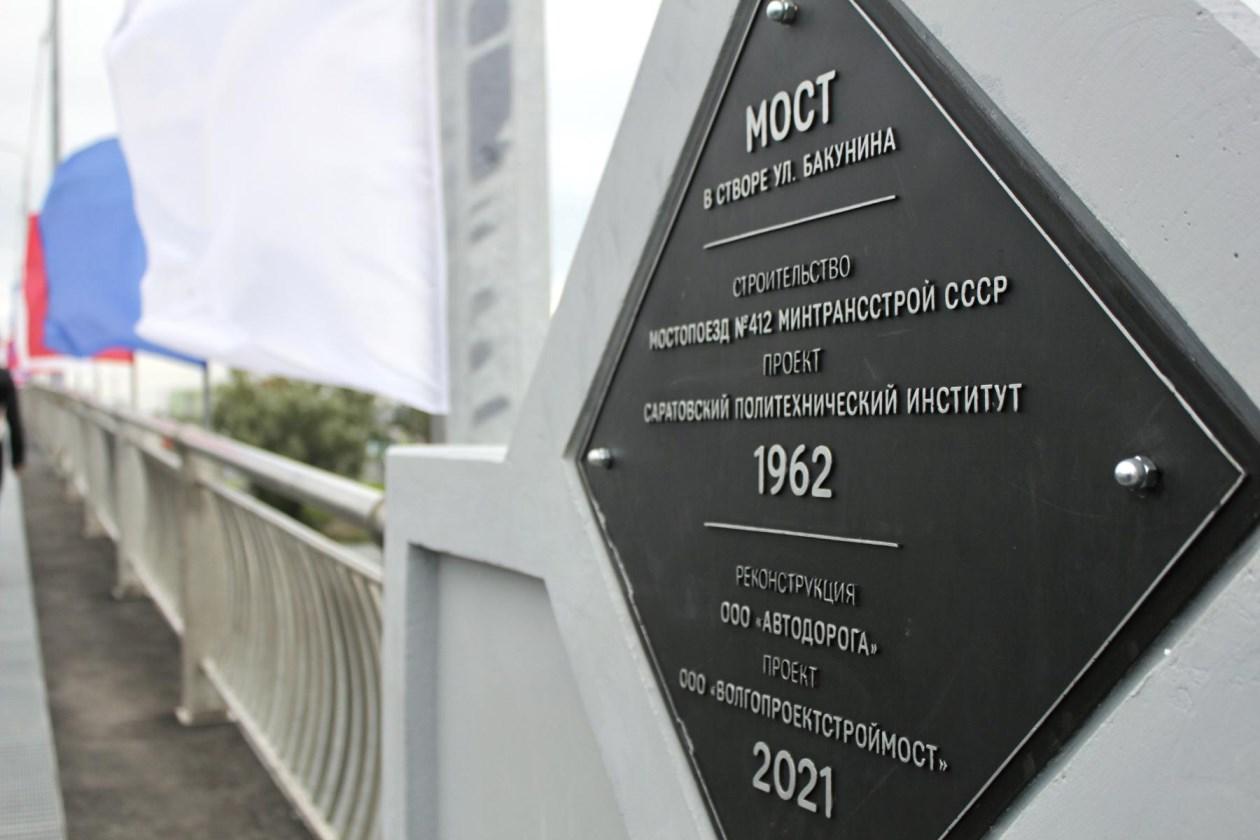 В Пензе после двухлетней реконструкции открыли Бакунинский мост
