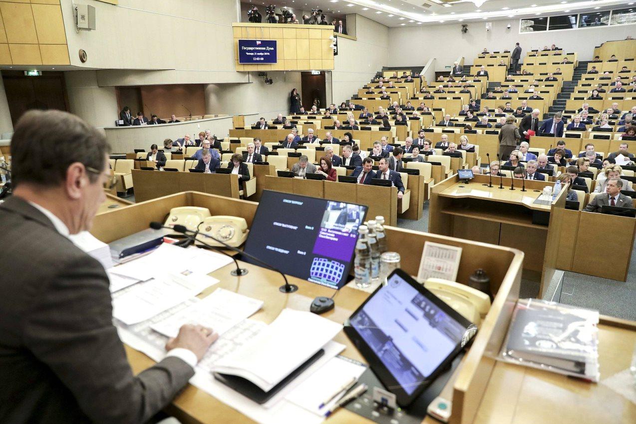 Государственная Дума одобрила проект федерального бюджета на 2020 год