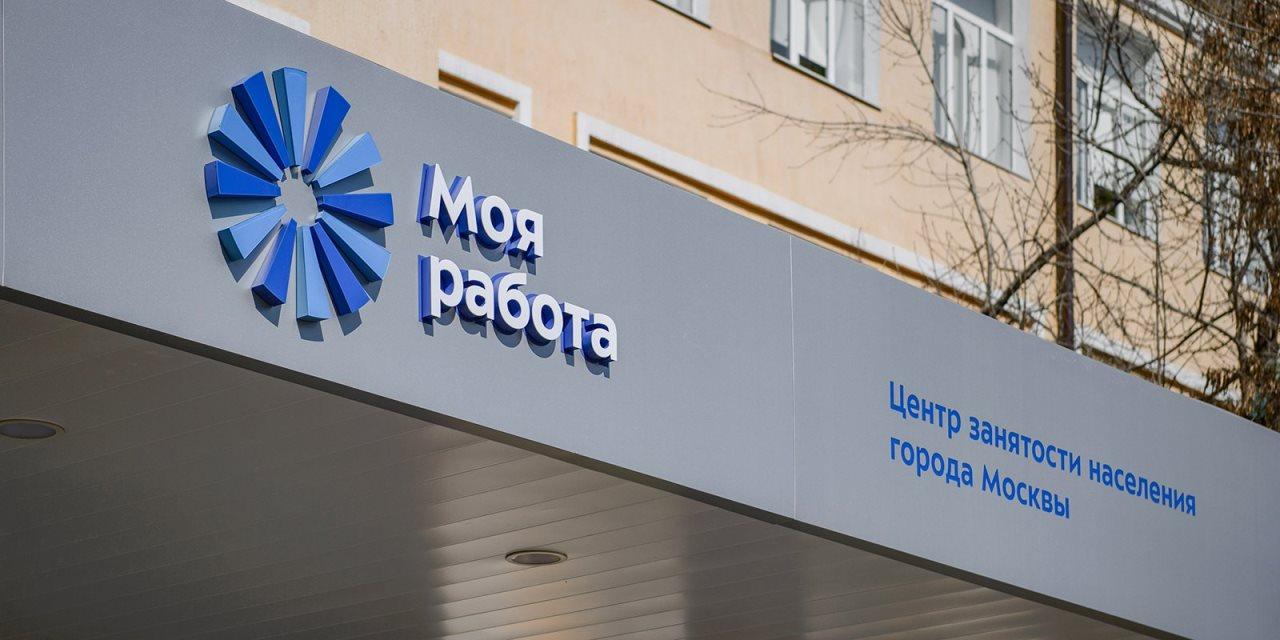 С 1 апреля безработица в России выросла более чем в 3,5 раза