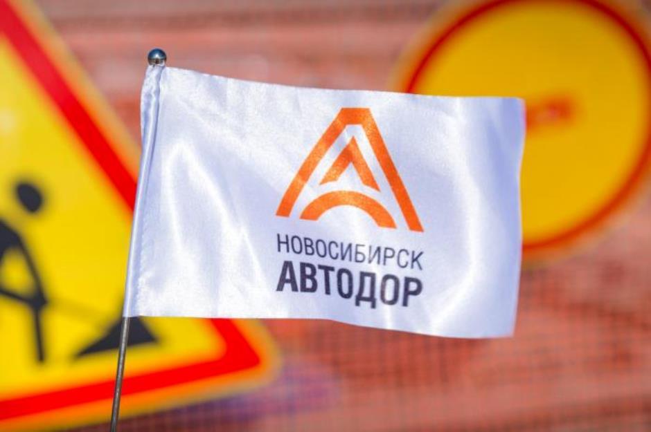 Для Восточного обхода Новосибирска выбрали нового подрядчика