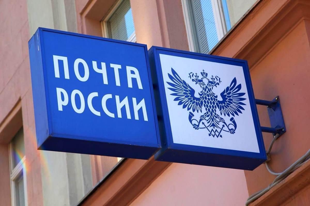 «Почта России» предлагает создать структуру по развитию интернет-торговли