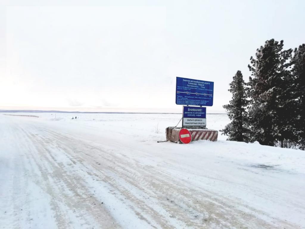 Зимняя дорога «Салехард-Надым» в Ямало-Ненецком автономном округе закрыта до следующего сезона