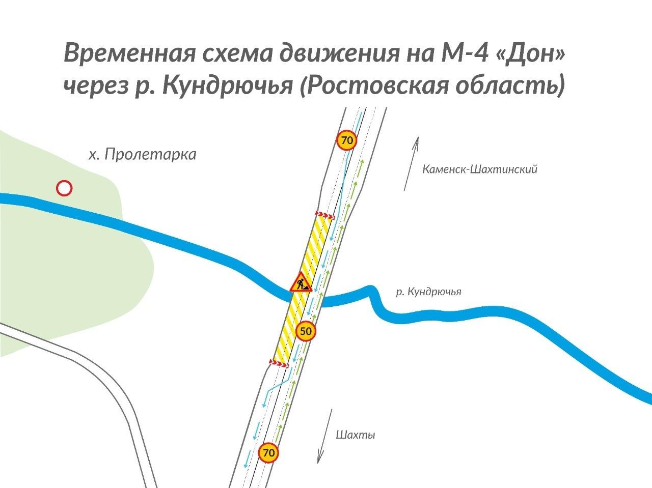 Ограничено движение на мосту через реку Кундрючья на трассе М-4 «Дон»