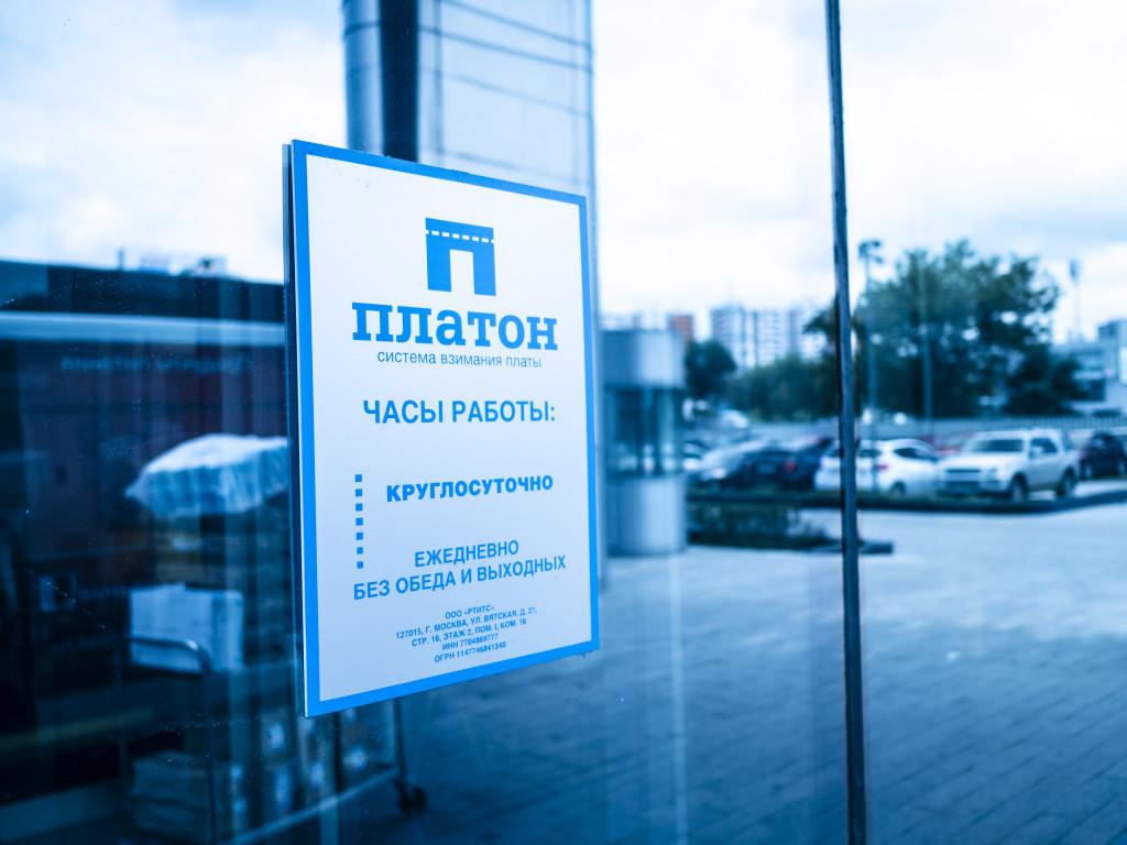 Татарстан предлагает распространить «Платон» на региональные дороги