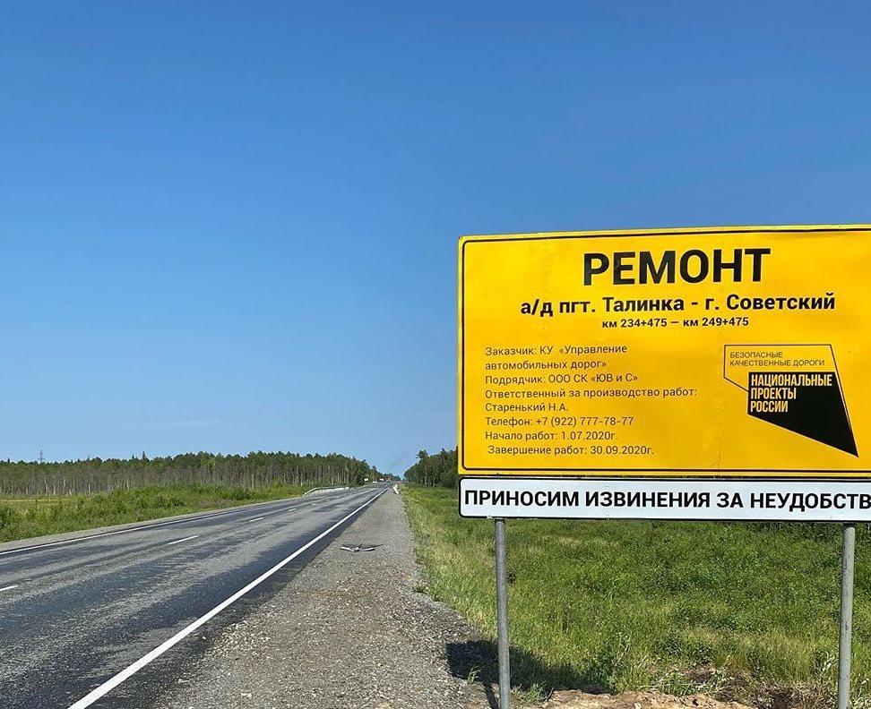 В ХМАО отремонтировали почти 130 км Северного широтного коридора
