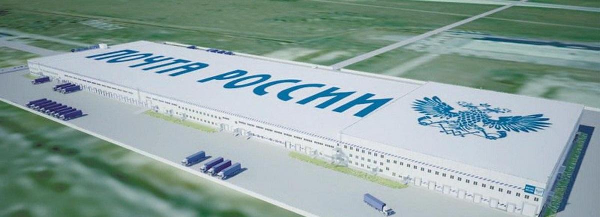 Логистический центр «Почты России» в Новосибирске откроют в сентябре