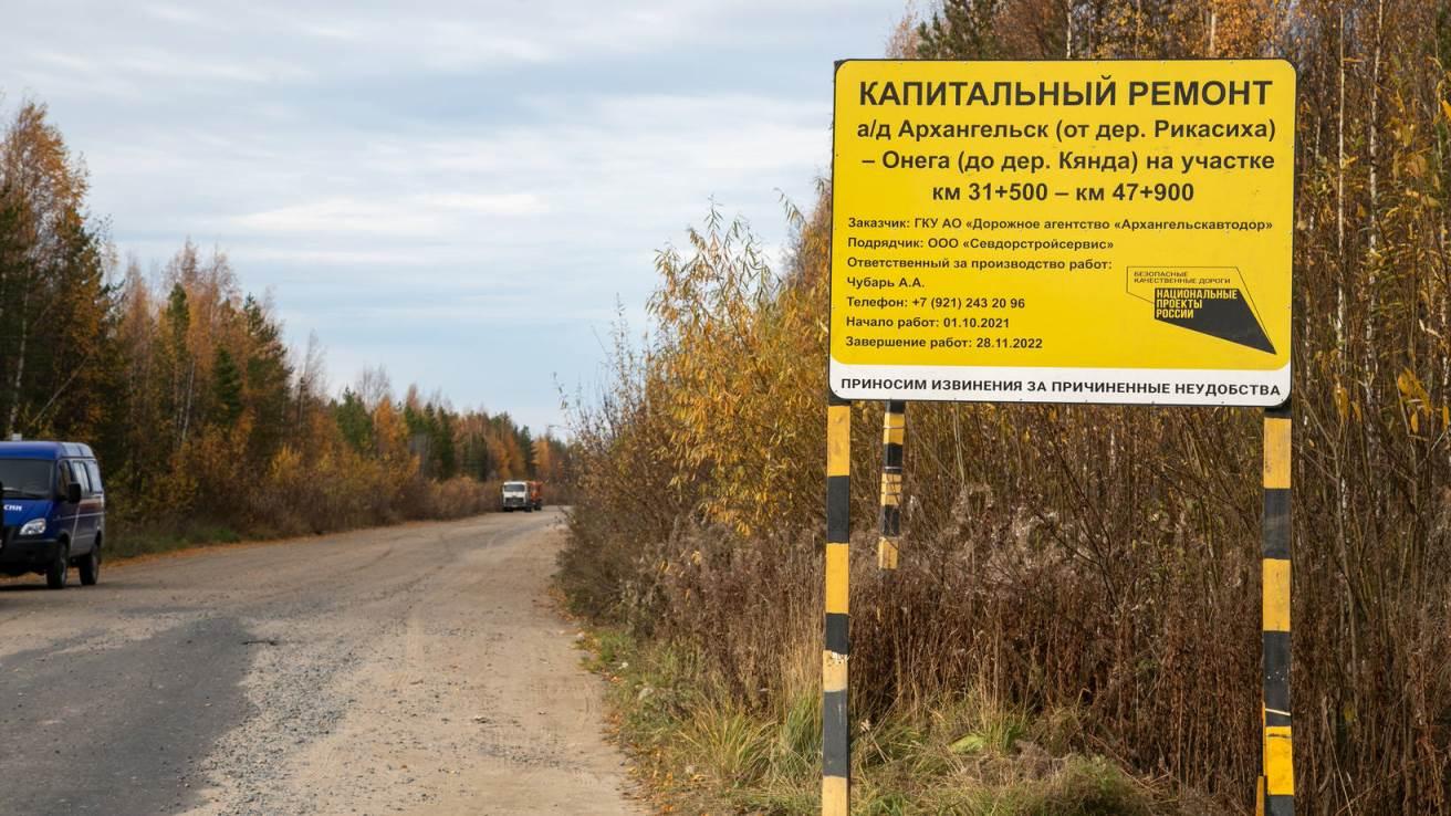 В Архангельской области приступили к ремонту дороги «Архангельск-Онега»
