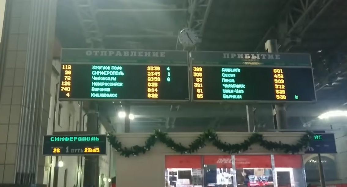 В Крым прибыл поезд из Москвы