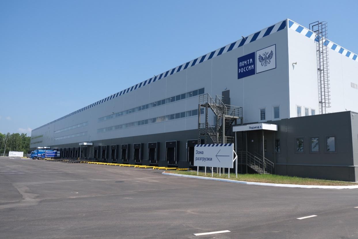 В Хабаровске открылся логистический центр «Почты России»