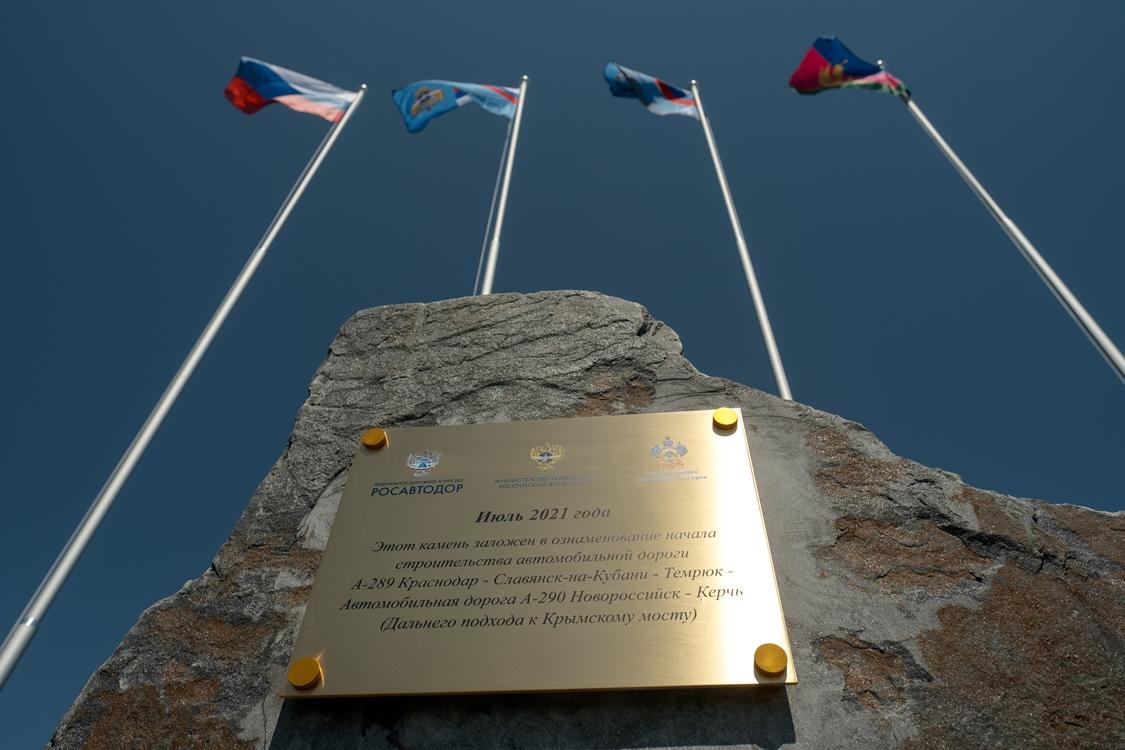 В Краснодарском крае началось строительство новой трассы к Крымскому мосту