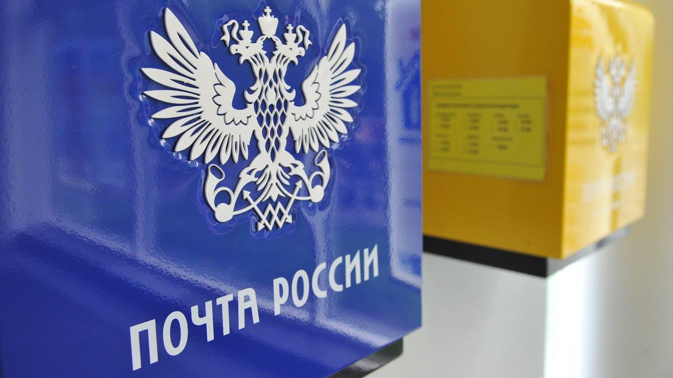 «Почта России» создает инфраструктуру для интернет-торговли