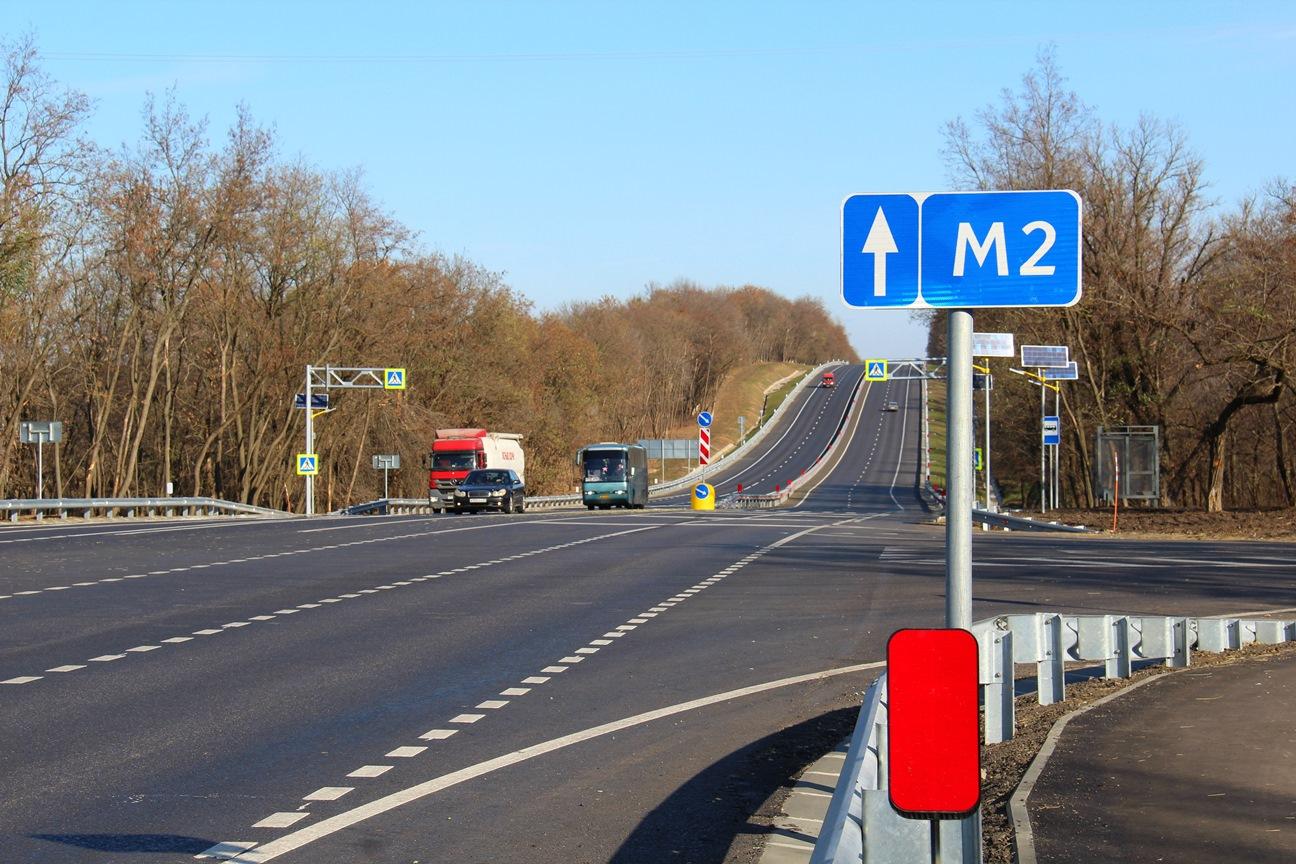 В Белгородской области завершили капитальный ремонт участка трассы М-2