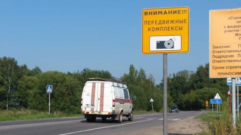 Предупреждающие знаки о работе передвижных комплексов фотовидеофиксации установят в Московской области