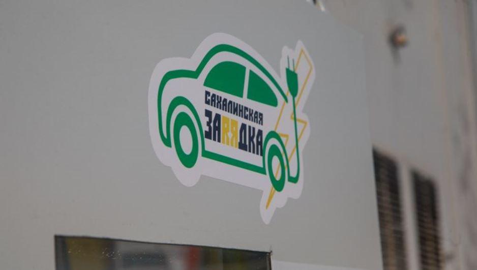 Сахалинская область намерена за 10 лет полностью отказаться от бензина