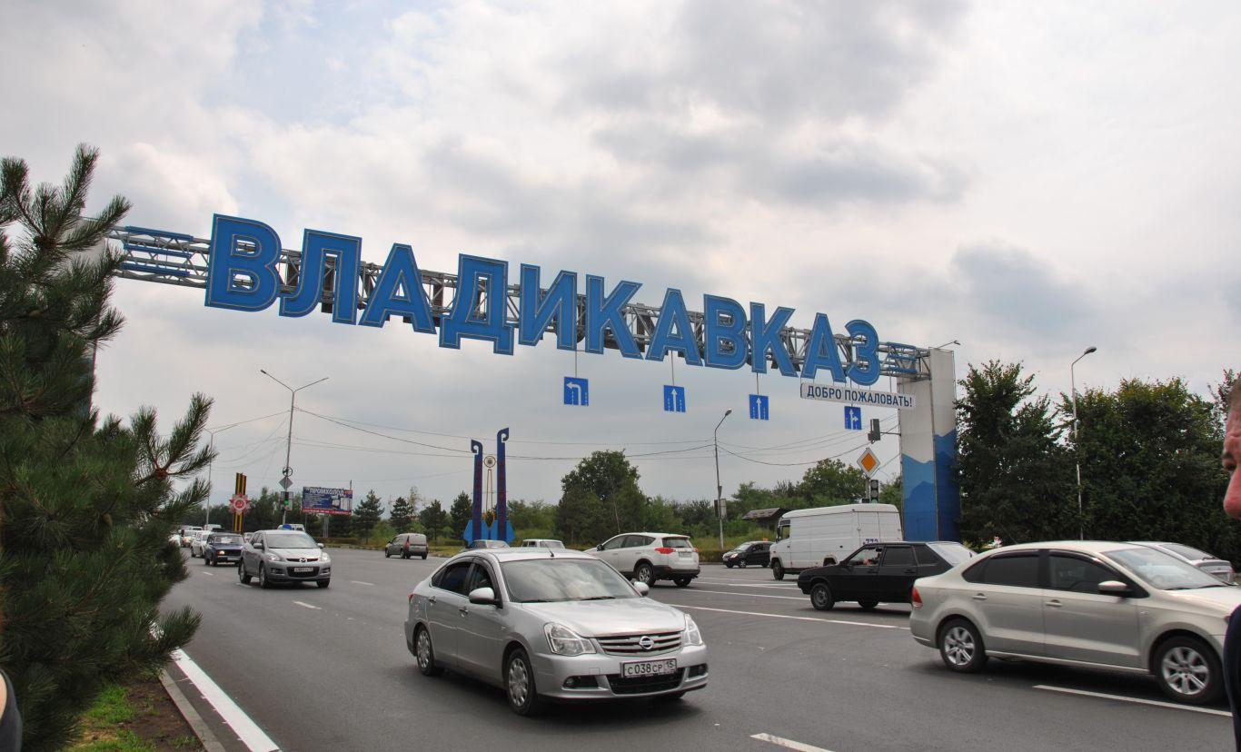 Въезд во Владикавказ