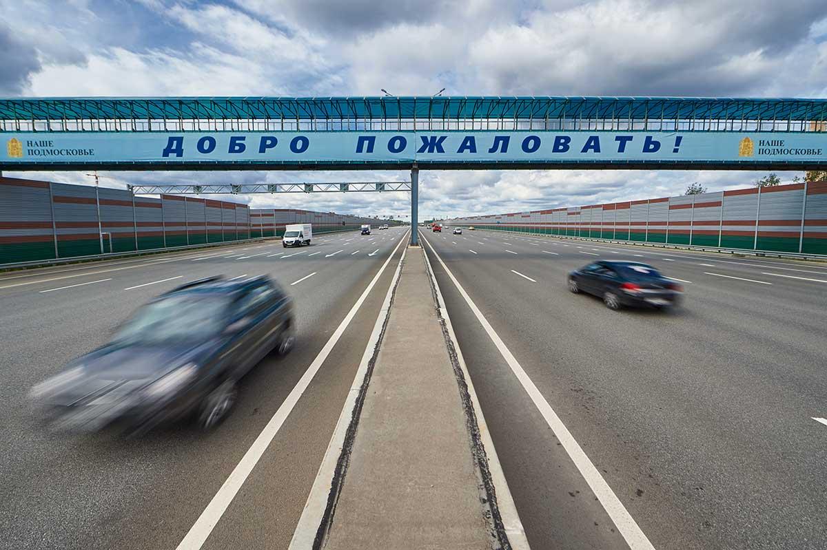 Проезд по М-11 будет стоить 2 тыс. рублей