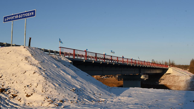 В Якутии капитально отремонтировали мост через реку Оччугуй-Ботуобуя