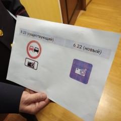С 1 марта в Правилах дорожного движения появился новый знак