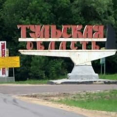 В Тульской области построят новые платные дороги