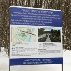 Темпы строительства Восточного выезда из Уфы обещают увеличить в 4 раза