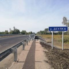В Курганской области завершили ремонт моста через реку Деулка