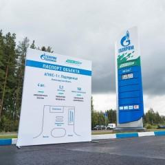 Количество метановых АЗС в России к концу года увеличится на 20%