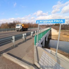 В Липецкой области отремонтировали мост через реку Ягодная Ряса