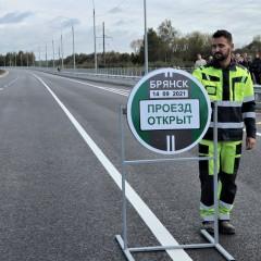 В Брянске открыли первый этап новой дороги-дамбы