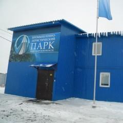 В Новосибирске откроют крупнейший за Уралом контейнерный терминал
