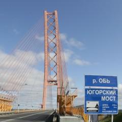 В районе Сургута построят второй мост через Обь