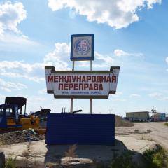Возобновила работу грузовая паромная переправа «Благовещенск-Хэйхэ»