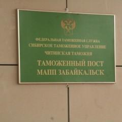 На МАПП «Забайкальск» предложили ввести электронную очередь