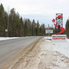В Удмуртии заасфальтировали дорогу к границе с Кировской областью