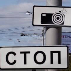 С 1 сентября изменились правила обозначения дорожных камер
