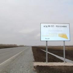В Новосибирской области построили дорогу в обход поселка Коченево