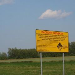 В Чувашии началось строительство весогабаритной «рамки»