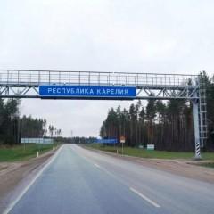 На въезде в Карелию убрали все контрольно-пропускные пункты