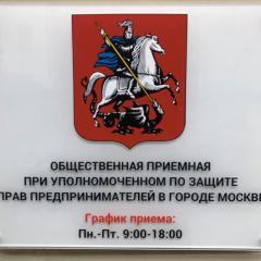 В Москве открылась общественная приемная по развитию грузоперевозок