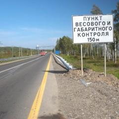 Весовые «рамки» в Хабаровском крае заработают с 1 декабря