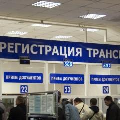 В Госдуме предлагают повысить штрафы за несвоевременную регистрацию машины