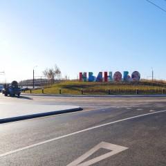 На западном обходе Иваново открыли завершающий участок