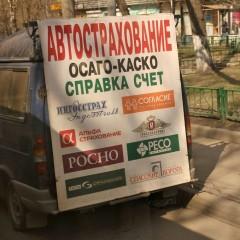 Депутаты подготовили свой вариант реформы ОСАГО