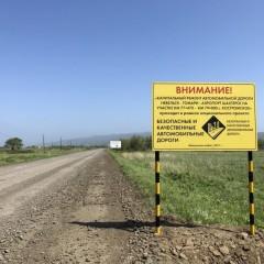 Участок дороги к Шахтерску на Сахалине отремонтируют до конца года