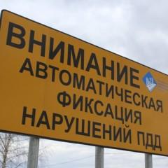 Штрафы с дорожных камер можно обжаловать через портал госуслуг