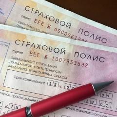 В Государственной Думе призвали пересмотреть штрафы за езду без полиса ОСАГО